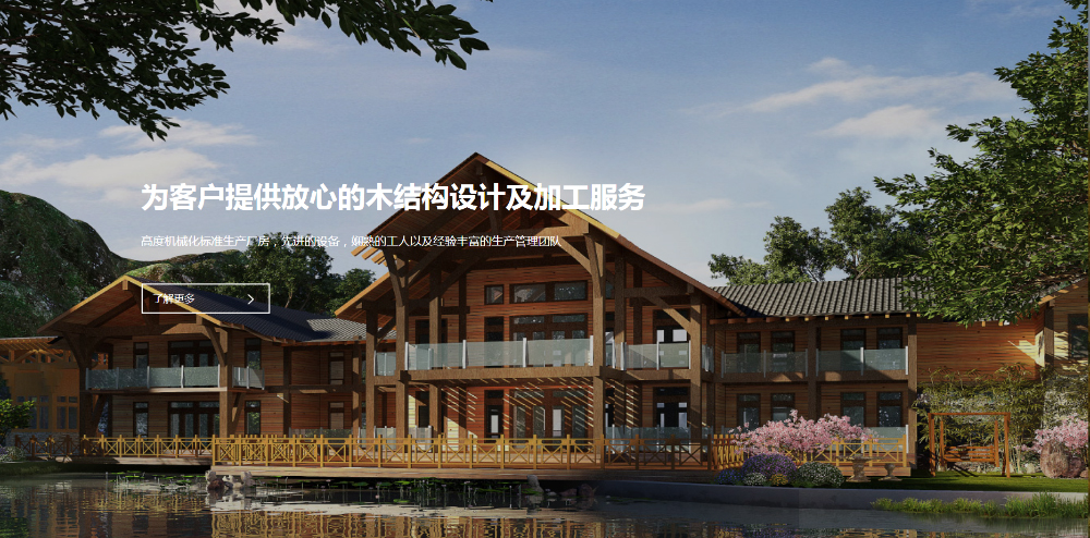 景观木屋定制